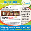 Beit Hillel in the News