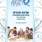 Shabbat Israelit Guide 5775 Cover