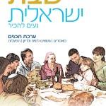 Shabbat Yisraelit Guide Cover