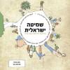 Shmita Yisraelit