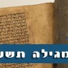 Womens Megillah Reading 2014