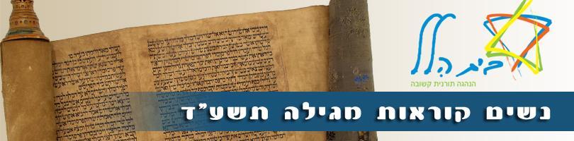 Womens Megillah Reading 2014
