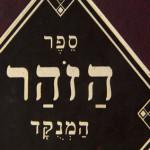 "Mystical Kabbalistic ""Zohar"""
