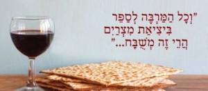 Beit Hillel Pesach