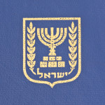 State of Israel Symbol