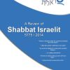 Shabbat Israelit 2014 Review